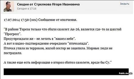 VKontakten sivuilla julkaistussa viestissä Igor Girkin alias Strelkov kertoi joukkojen viestittäneen, että Torezin lähellä on ammuttu alas Antonov An-26.
