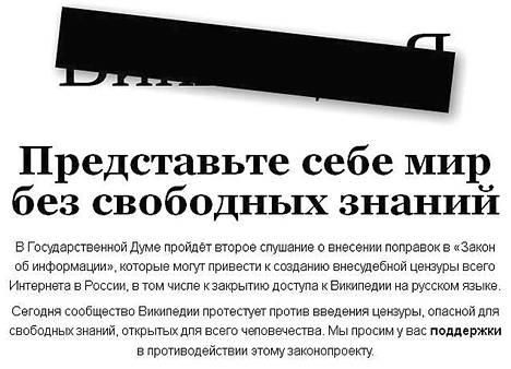 Venäläinen Wikipedia vastusti sensuuria sulkemalla sivustonsa päiväksi. Teksti kehotti kuvittelemaan maailmaa ilman vapaata tietoa.