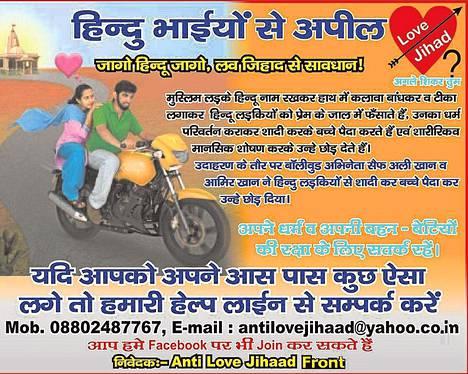 """Intian hindunationalistien kampanjajuliste, jolla vastustetaan """"rakkauden jihadia"""". Kampanjassa varoitetaan muslimimiehistä, joiden väitetään vokottelevan ja pakkokäännyttävän hindunaisia."""