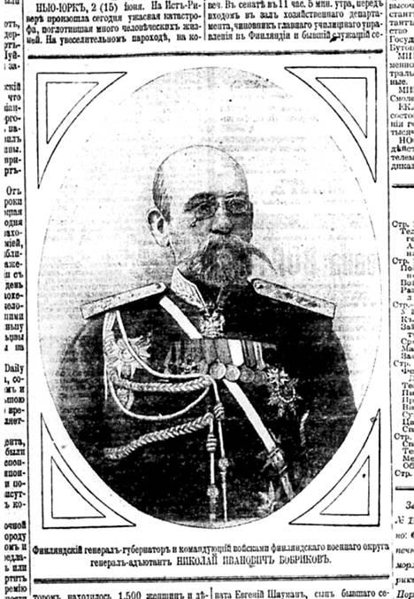 Uutinen Nikolai Bobrikovin ampumisesta ehti pietarilaiseen Novoe Vremja -sanomalehteen seuraavana päivänä.
