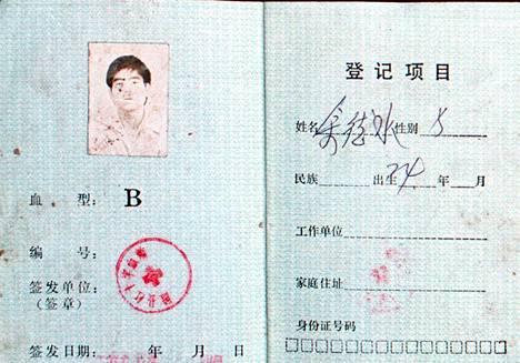 Henanin maakunnassa vuonna 2002 aidsiin kuolleen Yu Fangyinin verenluovutuspassi.