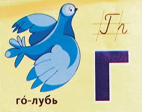 Venäjän kielen aakkoset oppii nopeasti. Kuvan aakkoset on kuvattu kirjaintaulusta Ruslania-kirjakaupassa.