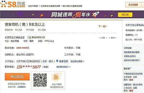 Elintarvikeyhtiö hakee kuorma-autonkuljettajaa kiinalaisella 58.com-verkkosivustolla. Ilmoituksessa vaaditaan hakijalta kiinalaisen luokituksen mukaista B-ajokorttia – ja hänen on oltava mies.