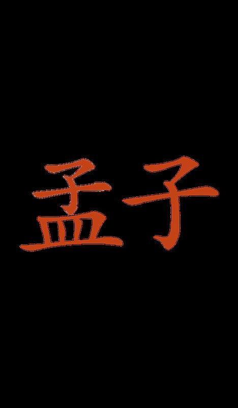 Filosofi Mengzi tunnetaan monessa kielessä myös nimellä Mencius. Suomessa on aiemmin käytetty kirjoitusasua Mengtse. Kuvassa Mengzin nimi kiinalaisin kirjoitusmerkein.