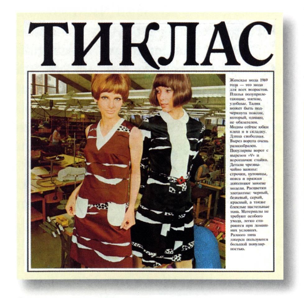 Tiklaksen leninkejä ja muita vaatteita esiteltiin Moskovan muotitalossa Dom Modelissa vuonna 1966.